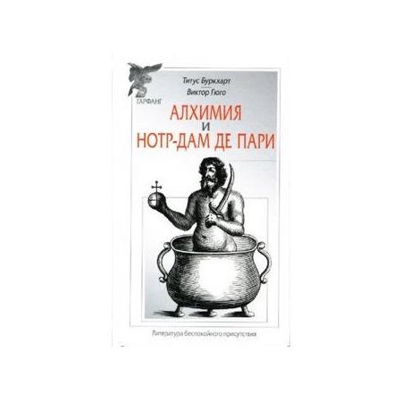 Купить Алхимия и Нотр-Дам де Пари