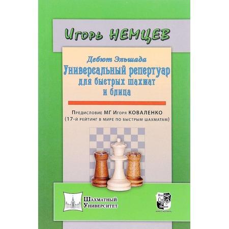 Купить Дебют Эльшада. Универсальный репертуар для быстрых шахмат и блица