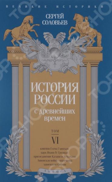 Эта книга включает в себя шестой том Истории России с древнейших времен - главного труда жизни С.М. Соловьева. Центральное место в шестом томе отведено царствованию Иоанна IV Грозного.