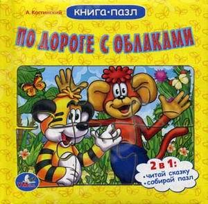 Книжки-пазлы Умка 978-5-50600-203-1 По дороге с облаками