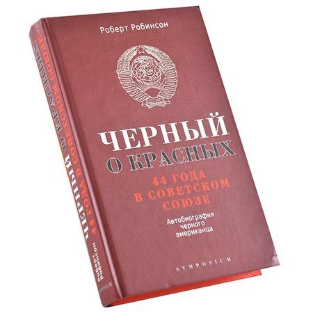 Купить Черный о красных. 44 года в Советском Союзе. Автобиография черного американца