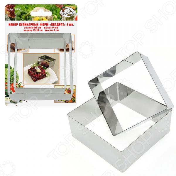 Набор форм кулинарных Мультидом «Квадрат» AN8-6