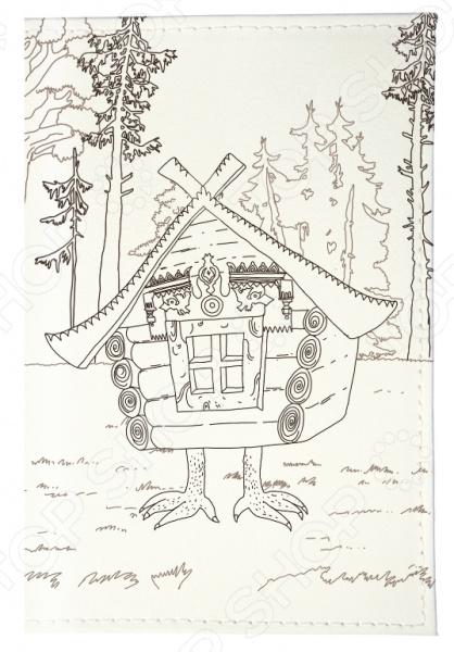 Обложка для паспорта Mitya Veselkov «Избушка на курьих ножках»