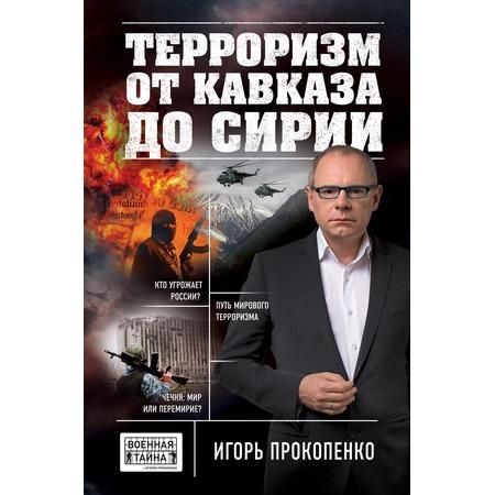 Купить Терроризм от Кавказа до Сирии