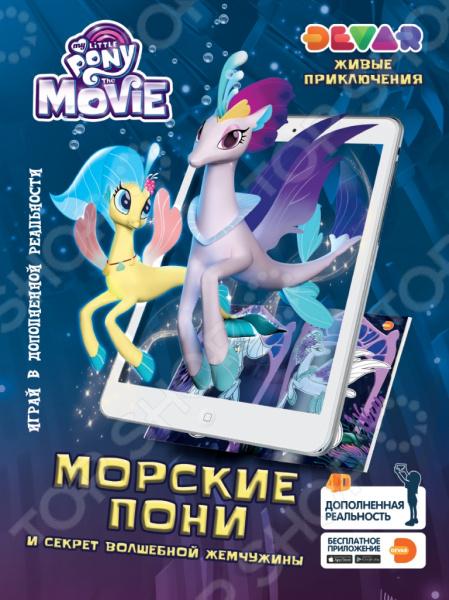 Мой Маленький Пони в кино. Морские Пони и секрет волшебной жемчужины