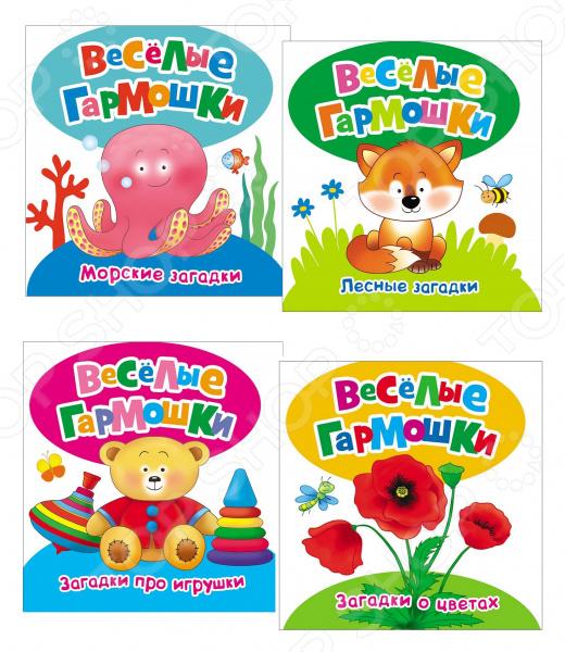Книги Росмэн 2000000354903 росмэн книга для малышей веселые гармошки загадки из джунглей
