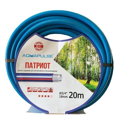 Купить Шланг поливочный армированный Aquapulse «Патриот»