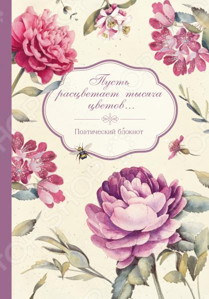 Блокноты. Тетради Эксмо 978-5-699-91096-0 Пусть расцветает тысяча цветов
