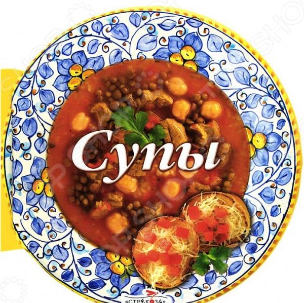 В этой прекрасно иллюстрированной книге вы найдете 59 замечательных рецептов супов: от легких овощных супов-пюре и бульонов до густых и сытных мясных и рыбных супов и похлебок. Каждое блюдо сфотографировано на тарелке ручной работы из Италии, соединив в себе самое лучшее из итальянского ремесла и кулинарного искусства. - Восхитительные и простые в приготовлении рецепты супов со всего мира; - Рецепты супов, ставших классикой - Гаспачо, Минестроне, Гуляш, Буррида, Луковый суп и многие другие; -Рецепты куриного, мясного и овощного бульонов, чтобы блюда были еще вкуснее.