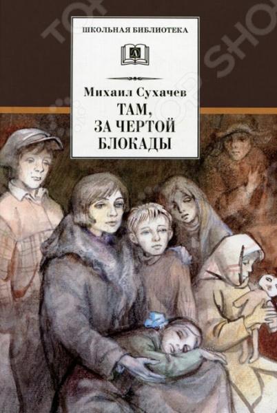 Произведения отечественных писателей Детская литература 978-5-08-005531-7 Там, за чертой блокады