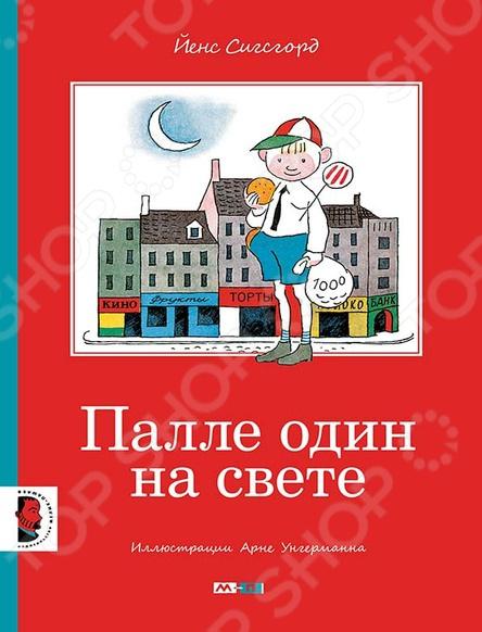 Произведения зарубежных писателей Мелик-Пашаев 978-5-00041-201-5 Палле один на свете