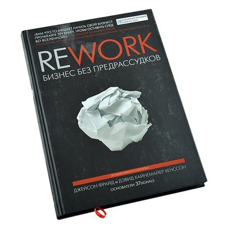 Купить Rework. Бизнес без предрассудков