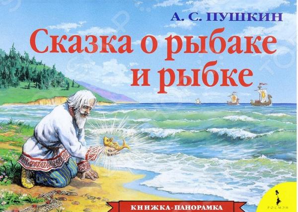 Книжки-раскладушки Росмэн 978-5-353-07353-6