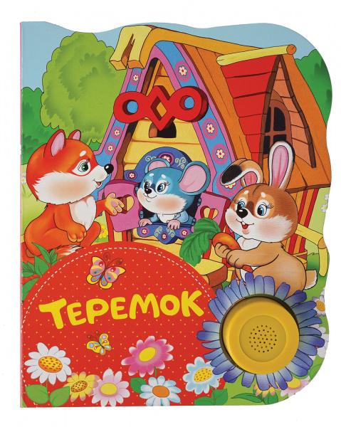 Теремок    /
