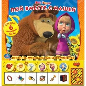 Книжки со звуковым модулем Умка 978-5-91941-388-2 Маша и медведь. Пой вместе с Машей