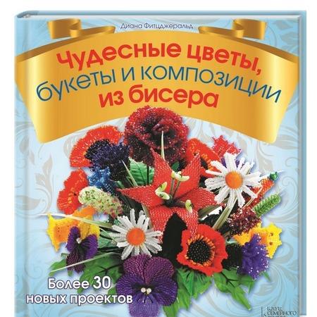Купить Чудесные цветы, букеты и композиции из бисера