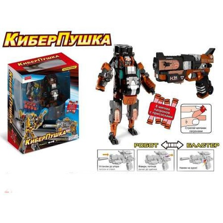 Купить Бластер-трансформер Zhorya «Робот КиберПушка» Х76043