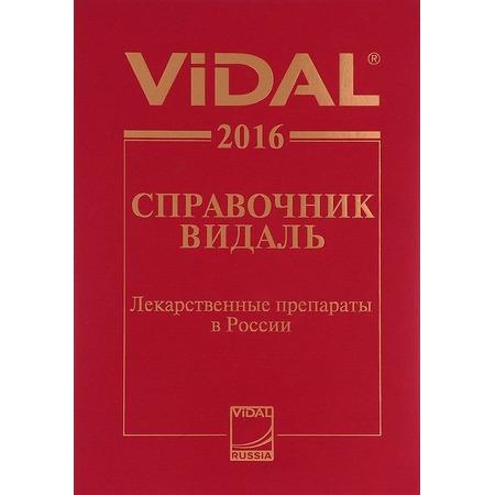 Купить Видаль-2016. Лекарственные препараты в России