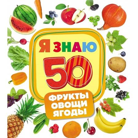 Купить Фрукты, овощи, ягоды