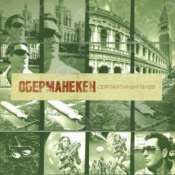 Оберманекен - Серпантин Венеция альбом северная венеция