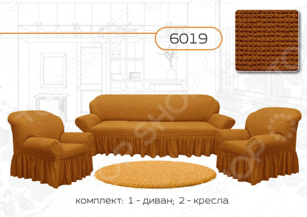 Натяжной чехол на двухместный диван и чехлы на два кресла Karbeltex «Изысканный стиль»