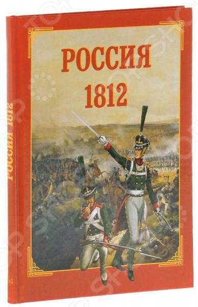 История России Белый город 978-5-3590-1078-8 Россия 1812