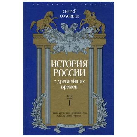 Купить История России с древнейших времен. Том 1