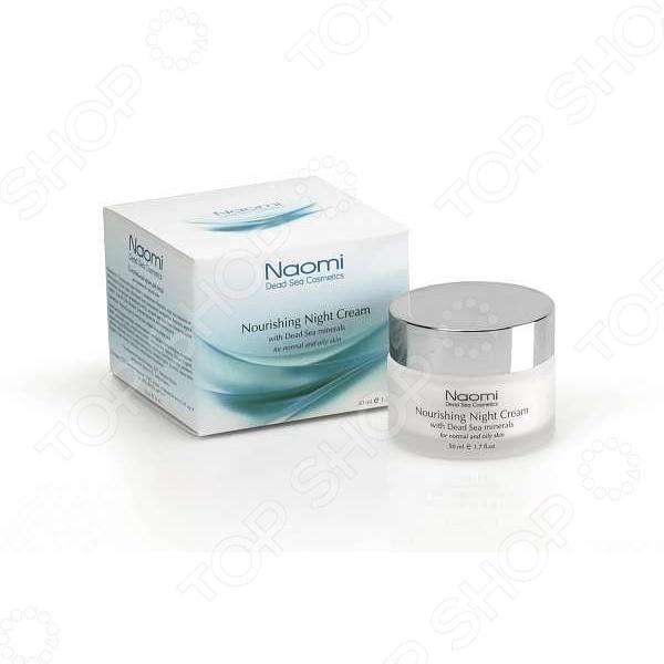 Крем для лица питательный Наоми с минералами Мертвого моря (Naomi)