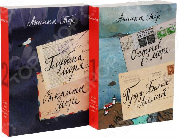 Произведения зарубежных писателей Самокат 978-5-91759-507-8 Остров в море. Пруд белых лилий. Глубина моря. Открытое море. В 2 томах