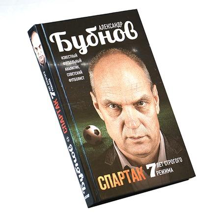 Купить Спартак. 7 лет строгого режима