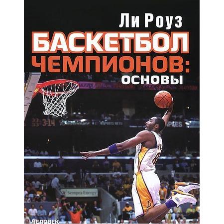 Купить Баскетбол чемпионов: основы