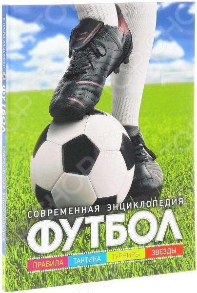 Другие познавательные книги для детей Росмэн 978-5-353-08111-1 росмэн 978 5 353 05495 5