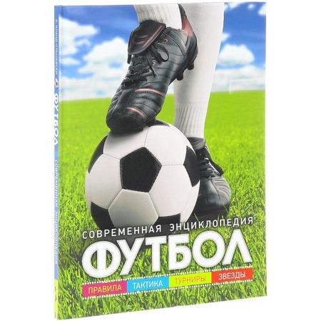 Купить Футбол. Современная энциклопедия. Правила, тактика, турниры, звезды