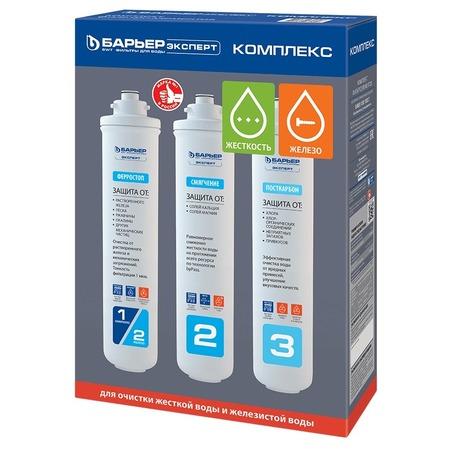 Купить Комплект модулей сменных фильтрующих Барьер «Эксперт Комплекс»