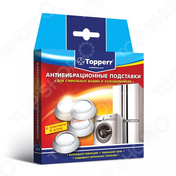 Подставка для стиральных машин антивибрационная Topperr 3200 аксессуар средство для первого запуска стиральной машины topperr 3217