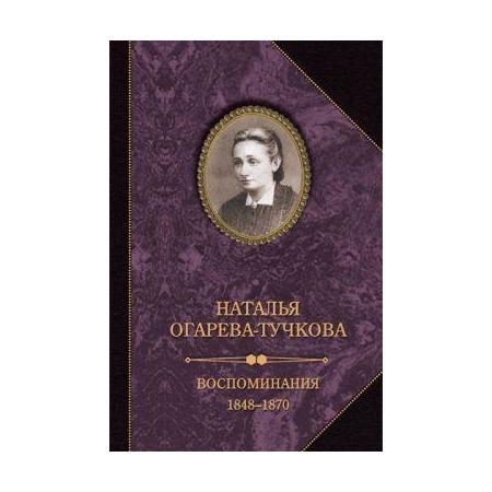 Купить Воспоминания. 1848-1870