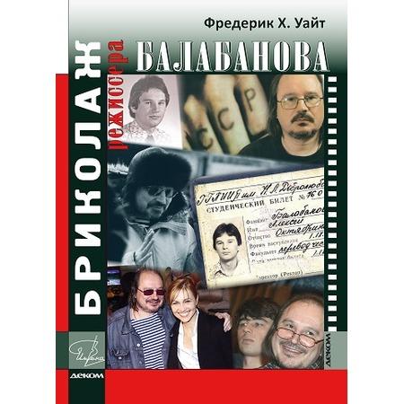 Купить Бриколаж режиссера Балабанова