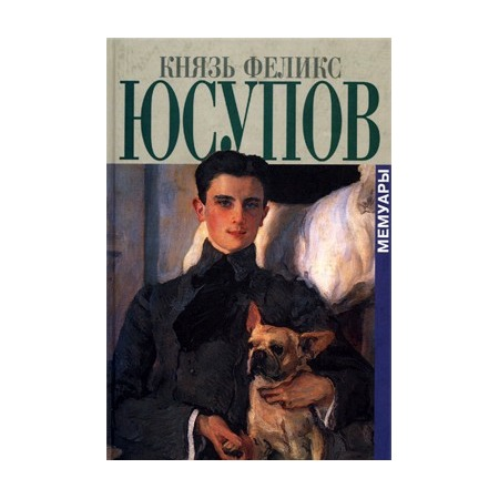 Купить Князь Феликс Юсупов. Мемуары
