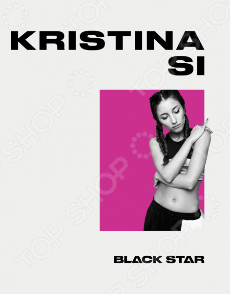 ����� 978-5-699-91056-4 ������� � ������ Kristina Si. �� ����� �������� ���?