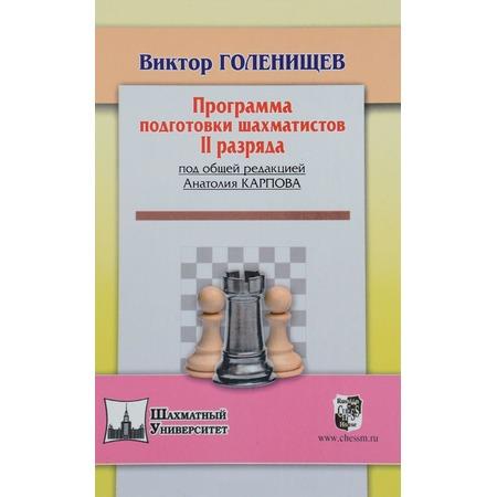 Купить Программа подготовки шахматистов II рязряда