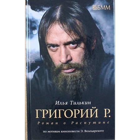 Купить Роман о Распутине
