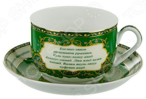 Чайная пара Lefard «Сура Аль-ихлас» 86-1767 кружки lefard кружка сура ихлас 300мл