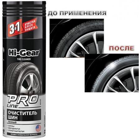 Купить Очиститель шин Hi Gear Pro Line