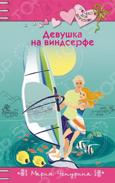 Произведения отечественных писателей Эксмо 978-5-699-91077-9 Девушка на виндсерфе