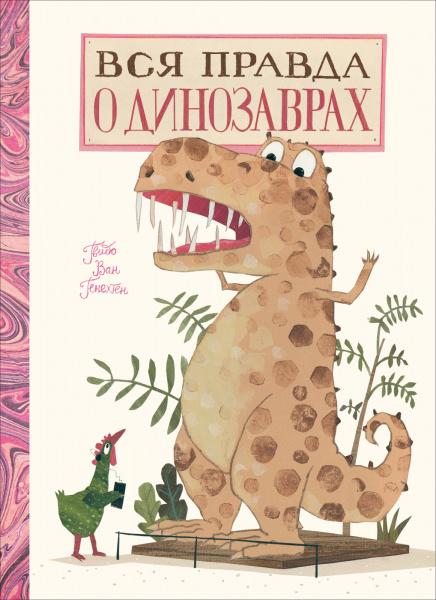 Вся правда о динозаврах. Росмэн