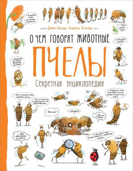 Пчелы. О чем говорят животные. Секретная энциклопедия акулы о чем говорят животные секретная энциклопедия