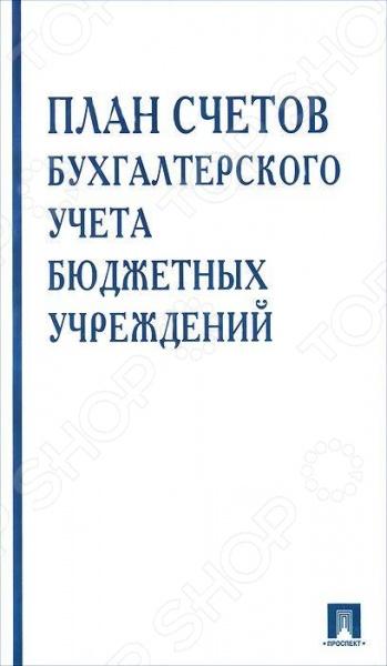 В данном издании приведен текст нового Плана счетов бухгалтерского учета бюджетных учреждений, а также инструкции по его применению, утвержденные приказом Минфина России от 16 декабря 2010 174н.