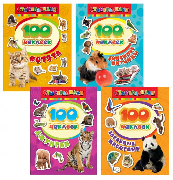 Котята. Домашние питомцы. Забавные животные. Джунгли (комплект из 4 книг) (+ наклейки)