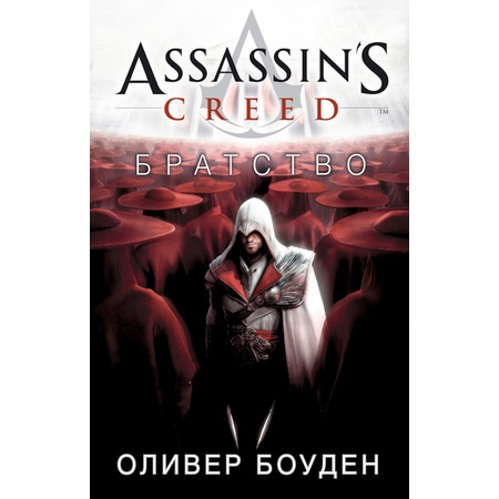 Купить Assassin's Creed. Assassin's Creed. Братство