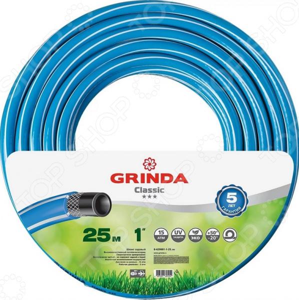 Шланг поливочный Grinda Classic 8-429001_z02 цена 2017